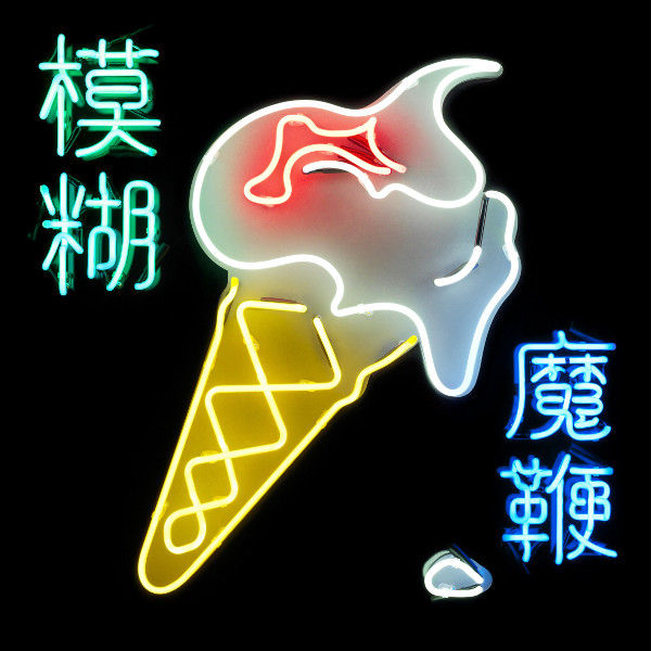 blur the magic whip cover