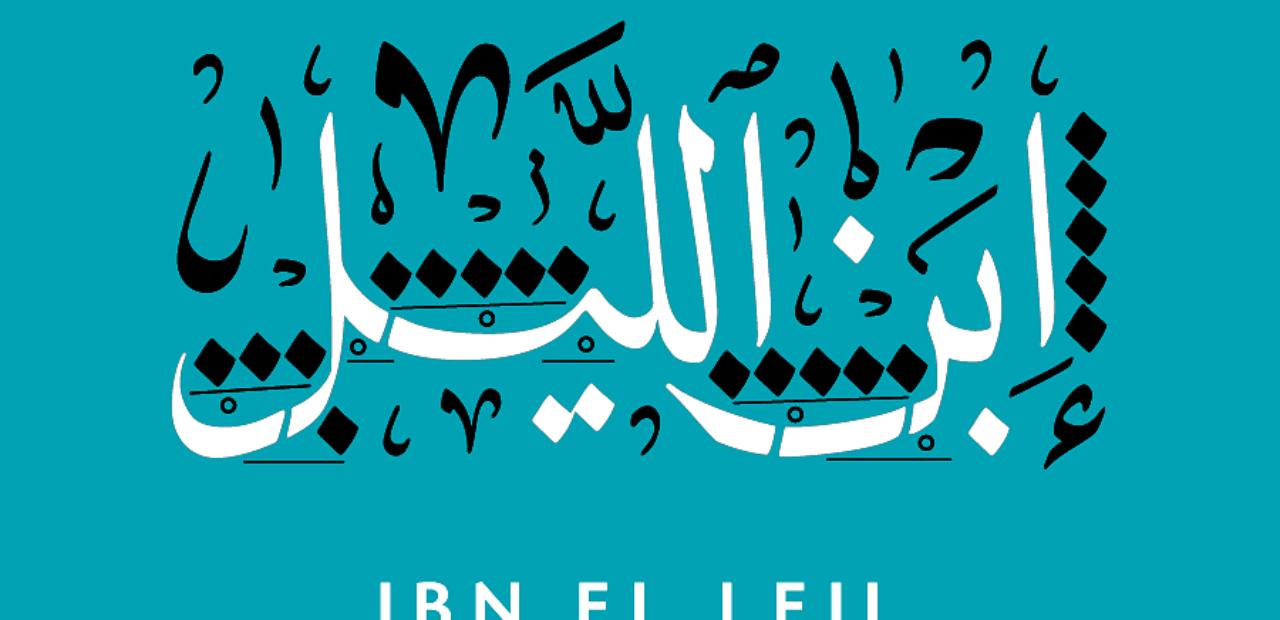 Mashrou Leila Ibn El Leil artwork