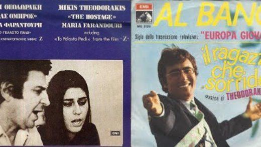 Le cover italiane 7: Mikis Theodorakis vs. Al Bano